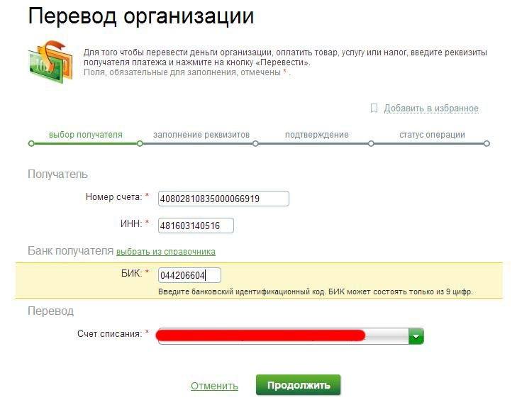 вам корпоративная карта сбербанка для бюджетных учреждений Ильич